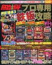 パチスロ必勝ガイドプロ専用鉄板攻略(vol.15)