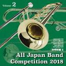 全日本吹奏楽コンクール2018 Vol.2 中学校編2