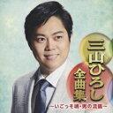 三山ひろし全曲集 〜いごっそ魂・男の流儀〜 [ 三山ひろし ]