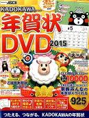 KADOKAWA年賀状DVD(2015)
