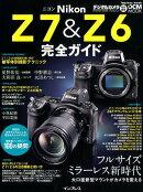 ニコンZ7 & Z6完全ガイド