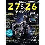 ニコンZ7 & Z6完全ガイド (impress mook デジタルカメラ特別編集/DCM M)