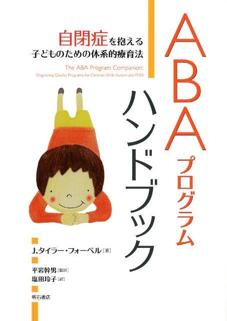 ABAプログラムハンドブック 自閉症を抱える子どものための体系的療育法 [ J.タイラー・フォーベル ]
