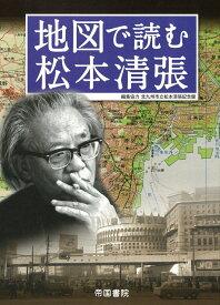 地図で読む松本清張 [ 北川 清 ]