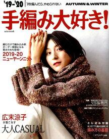 手編み大好き!(2019-20 AUTUMN&) 1枚編んだら、やめられない 特集:今年のおすすめアイテム (saita mook)