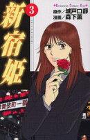 新宿姫(3)