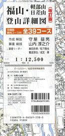 改訂版 福山・軽部山・日差山登山詳細図