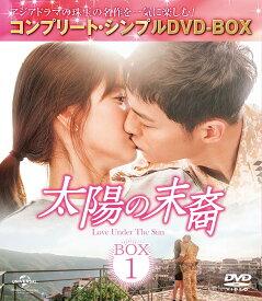 太陽の末裔 Love Under The Sun BOX1 <コンプリート・シンプルDVD-BOX> [ ソン・ジュンギ ]