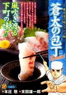 蒼太の包丁Special(21)