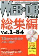 WEB+DB PRESS(総集編 vol.1〜84)