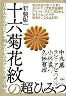 十六菊花紋の超ひみつ新装版