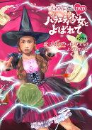 『ももクロChan』第6弾 バラエティ少女とよばれて 第29集