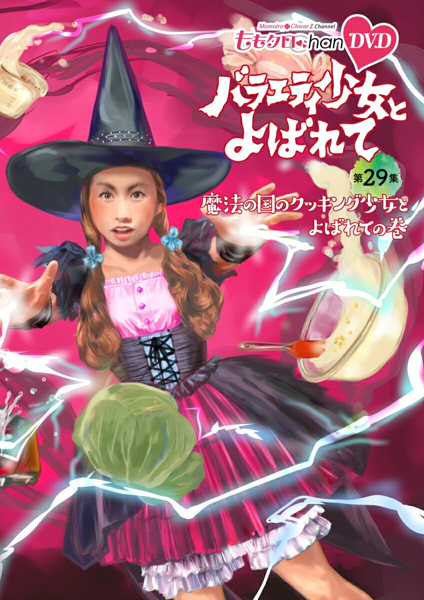 『ももクロChan』第6弾 バラエティ少女とよばれて 第29集 [ ももいろクローバーZ ]
