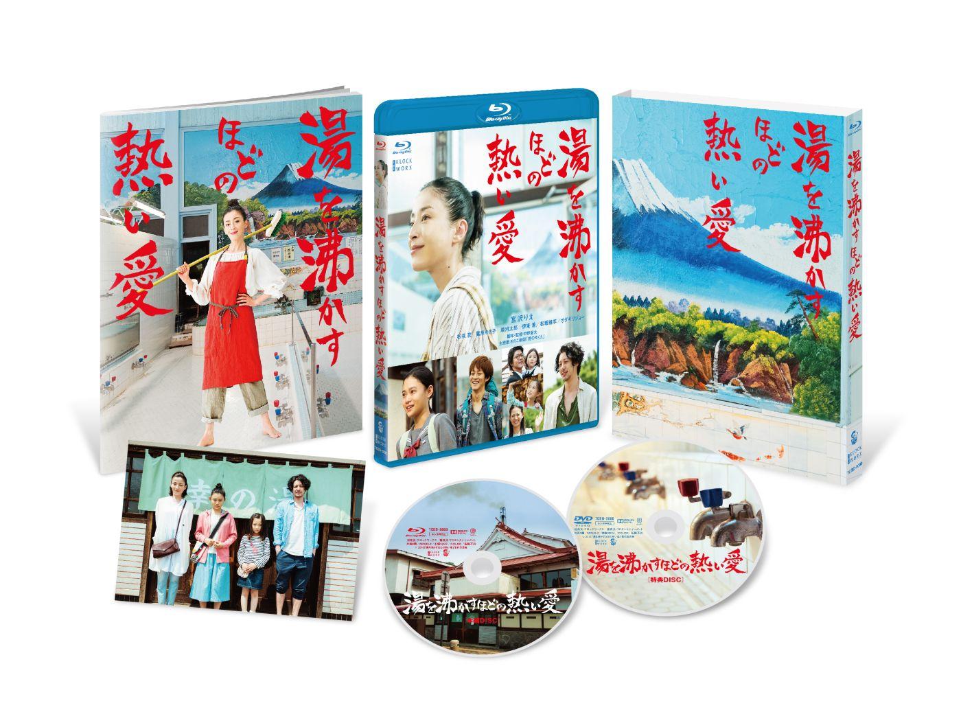 湯を沸かすほどの熱い愛 Blu-ray 豪華版【Blu-ray】 [ 宮沢りえ ]
