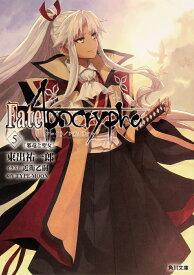 Fate/Apocrypha Vol.5 「邪竜と聖女」(5) (角川文庫) [ 東出 祐一郎 ]
