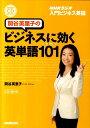 関谷英里子のビジネスに効く英単語101 NHK CD book NHKラジオ入門ビジネス英 ([CD+テキスト]) [ 関谷英里子 ]