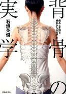 背骨の実学