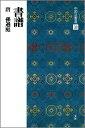 中国法書選(38) 書譜