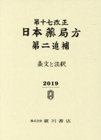 第十七改正日本薬局方第二追補(2019) 条文と注釈 [ 日本薬局方解説書編集委員会 ]
