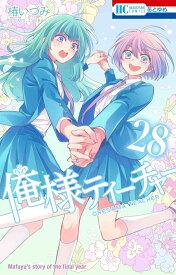 俺様ティーチャー 28 (花とゆめコミックス) [ 椿 いづみ ]