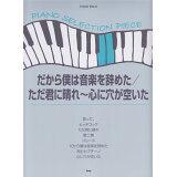 だから僕は音楽を辞めた/ただ君に晴れ~心に穴が空いた (PIANO SELECTION PIECE)