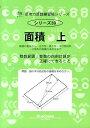 面積(上) 面積の意味から、正方形・長方形・平行四辺形・三角形の面積の求 (サイパー思考力算数練習帳シリーズ) [ M.access ]