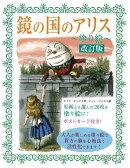 【バーゲン本】鏡の国のアリス塗り絵 改訂版