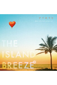 アイのうたTHEISLANDBREEZE〜BestHitInstrumental〜[(V.A.)]