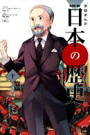 学研まんがNEW日本の歴史(10)