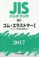 JISハンドブック2017(28-1)