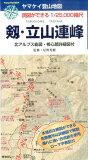 剱・立山連峰 (ヤマケイ登山地図)