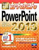 今すぐ使えるかんたんPowerPoint 2013