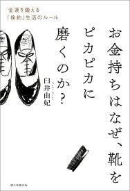 お金持ちはなぜ、靴をピカピカに磨くのか? 金運を鍛える「倹約」生活のルール [ 臼井由妃 ]