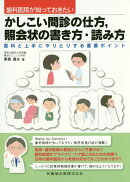 歯科医院が知っておきたいかしこい問診の仕方、照会状の書き方・読み方