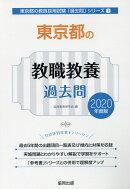 東京都の教職教養過去問(2020年度版)