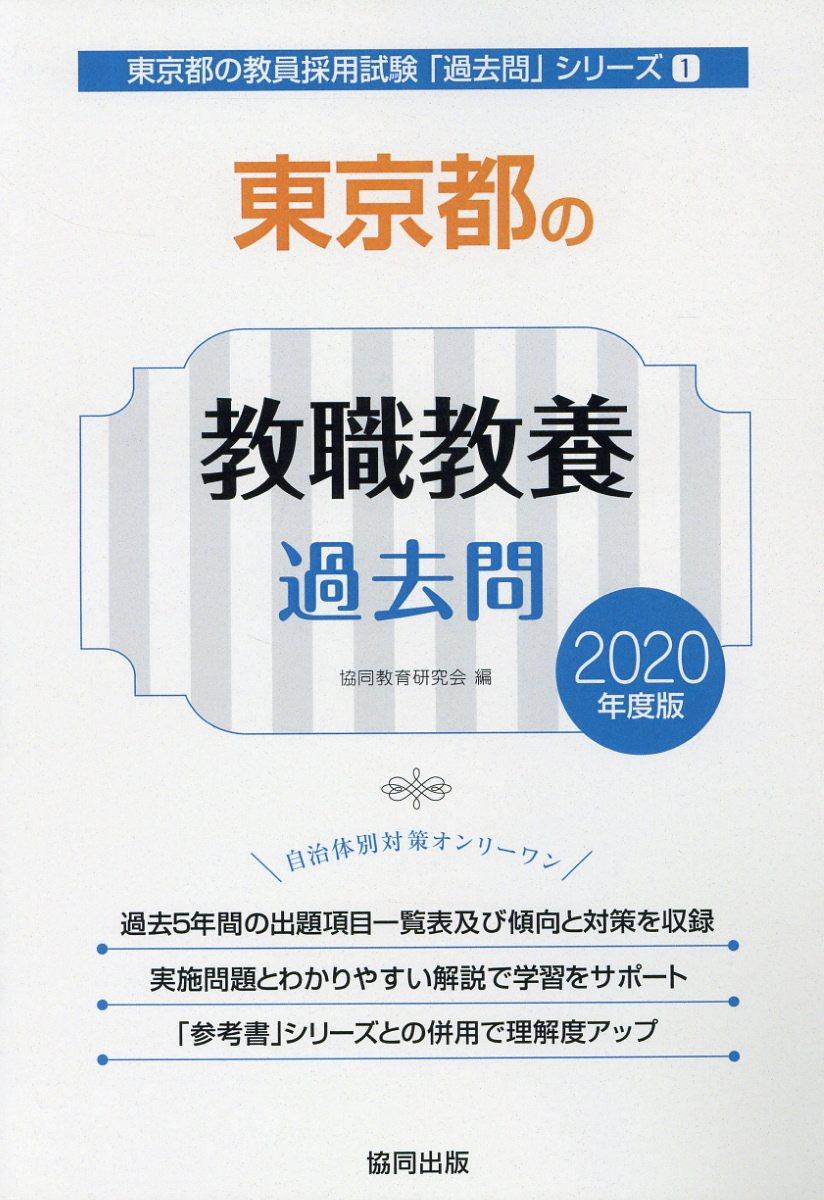 東京都の教職教養過去問(2020年度版) (東京都の教員採用試験「過去問」シリーズ) [ 協同教育研究会 ]
