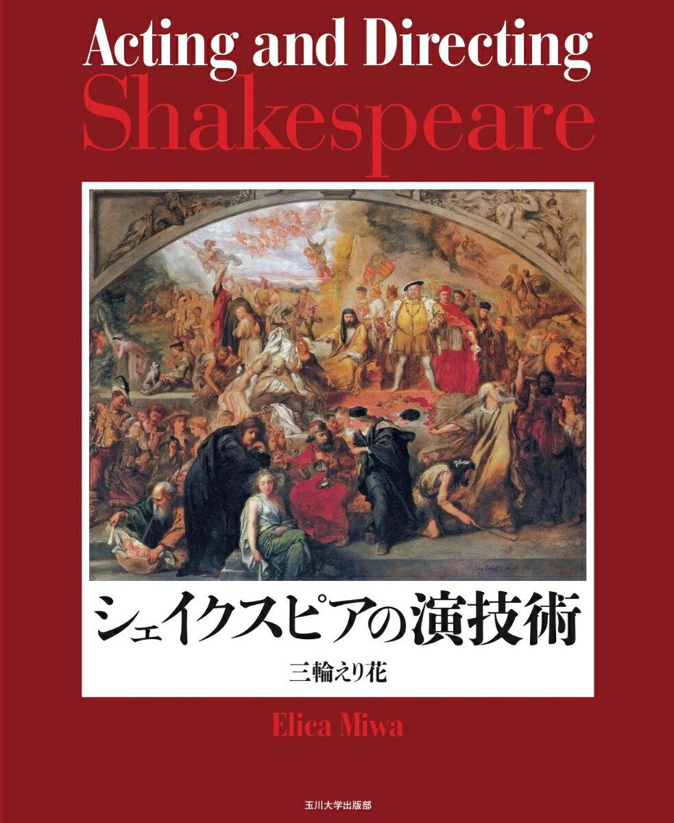 シェイクスピアの演技術 [ 三輪 えり花 ]