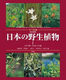 フィールド版 改訂新版 日本の野生植物1(1) ソテツ科~コミカンソウ科 [ 大橋 広好 ]