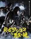 勇者ヨシヒコと悪霊の鍵 Blu-ray BOX【Blu-ray】 [ 山田孝之 ]