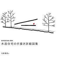 若手設計者に贈る 木造住宅の手描き詳細図集 [ 佐藤 重徳 ]