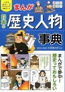 まんが日本の歴史人物事典
