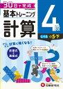 小学 基本トレーニング 計算4級 30日で完成 反復式+進級式 [ 小学教育研究会 ]