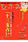 ひふみ(vol.15)