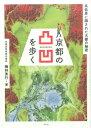 京都の凸凹を歩く 高低差に隠された古都の秘密 [ 梅林秀行 ]