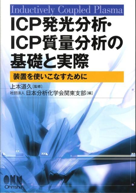 ICP発光分析・ICP質量分析の基礎と実際 装置を使いこなすために [ 日本分析化学会 ]