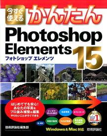今すぐ使えるかんたんPhotoshop Elements 15 [ 技術評論社 ]
