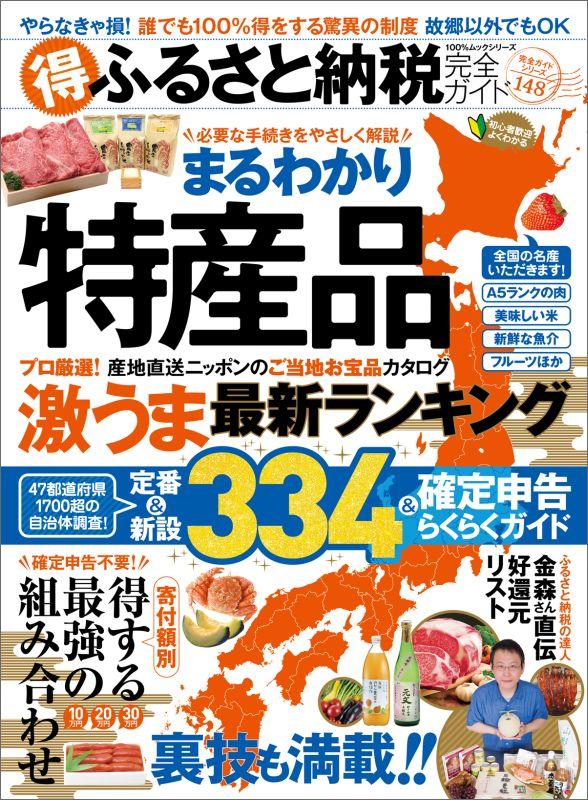 (得)ふるさと納税完全ガイド (100%ムックシリーズ)