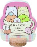 すみっコぐらし デスクミニカレンダー(2018)