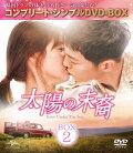 【予約】太陽の末裔 Love Under The Sun BOX2 <コンプリート・シンプルDVD-BOX>