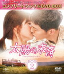 【予約】太陽の末裔 Love Under The Sun BOX2 <コンプリート・シンプルDVD-BOX>